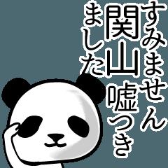 関山■面白パンダ名前スタンプ