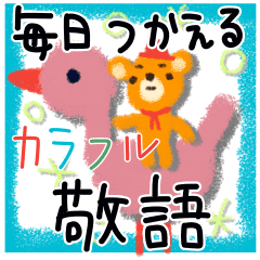 ふんわりパステル②毎日使える敬語編