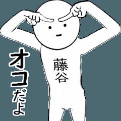 [LINEスタンプ] ホワイトな【藤谷】その2