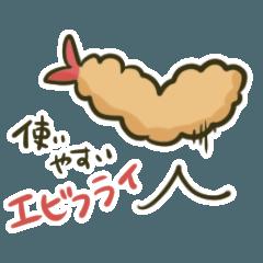 元気なエビフライ【日常編】