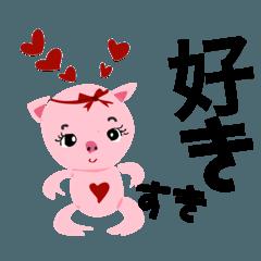 恋するブタ  すずちゃんブタ  ピンクのブタ