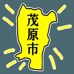 【千葉県】茂原市(もばらし)スタンプ