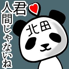 北田■面白パンダ名前スタンプ