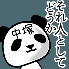 中塚■面白パンダ名前スタンプ