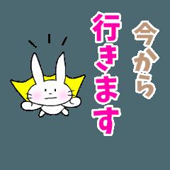 いつでもウサギ(丁寧語)