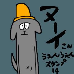 うぇんうぇん 14