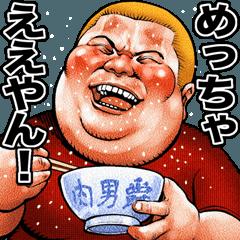 肉男爵デブロック 関西弁