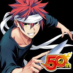 食戟のソーマ(J50th)