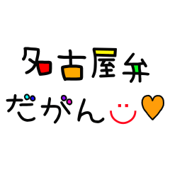 手書き文字❤『名古屋弁』