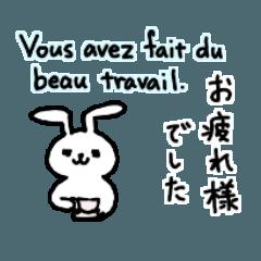 フランス語ウサギ