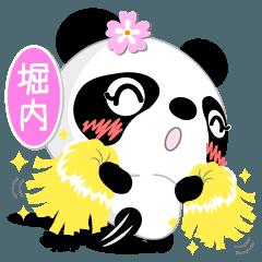 堀内専用 Missパンダ [ver.1]