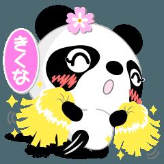 きくな専用 Missパンダ [ver.1]