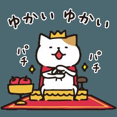 王様ネコ 2 【お出かけ編】