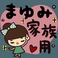 ◆まゆみ②◆家族に使える名前スタンプ◆