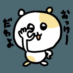 ゆる~いハム 2