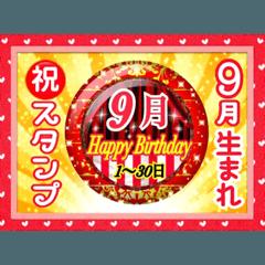 【9月版】綺麗なガラス玉お誕生日スタンプ