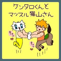 ケンタロくんとマッスル猫山さん