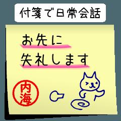 [LINEスタンプ] 内海さん専用・付箋でペタッと敬語スタンプ