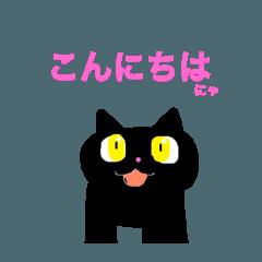 黒猫ミミ 〜日常編〜