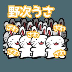 うさぎ彼氏(Part3)