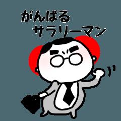 小太りサラリーマン【お仕事編】