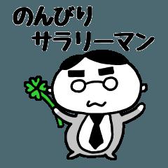 小太りサラリーマン【プライベート編】