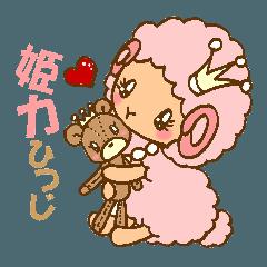 ブラック動物園ー第6弾(姫力ひつじ)