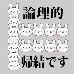 数学記号と化したウサギ
