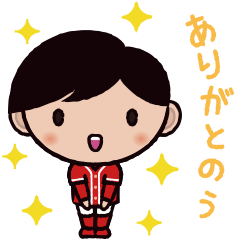 [LINEスタンプ] ゆる〜い広島弁スタンプ(男子編1)