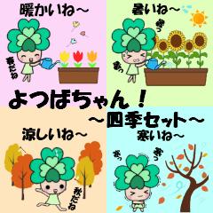 よつばちゃん!四季セット