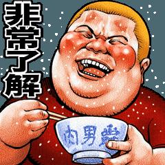 肉男爵デブロック 台湾語編