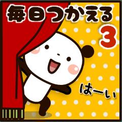 [LINEスタンプ] ぱんちゃん 毎日使えるスタンプ3