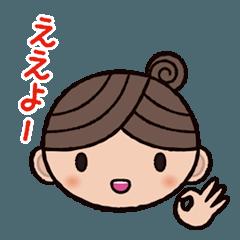 [LINEスタンプ] ゆる〜い広島弁スタンプ(女子編2) (1)