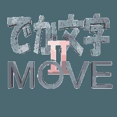 でか文字 MOVE 2