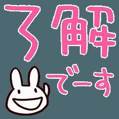 うさぽー4(デカ文字編)