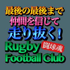 [LINEスタンプ] 全ラグビー部応援!闘球魂