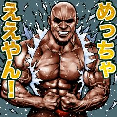 筋肉マッチョマッスルスタンプ 関西弁