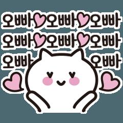 オッパに送る韓国語♡その2