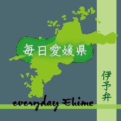 毎日愛媛県(伊予弁)
