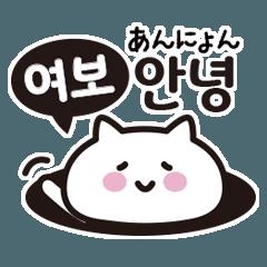 ヨボに送る韓国語♡その2(日本語あり)