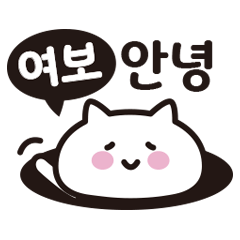 ヨボに送る韓国語♡その2