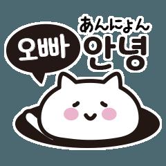 オッパに送る韓国語♡その2(日本語あり)