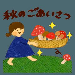 季節のごあいさつ【9月・10月】