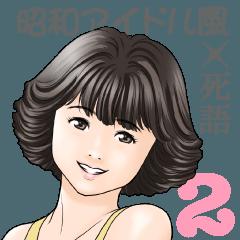 80&90年代死語スタンプ昭和アイドル風2