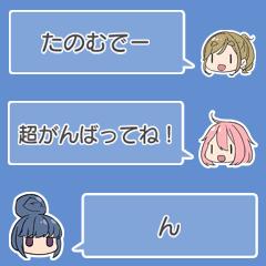 ゆるキャン△ 3つめ