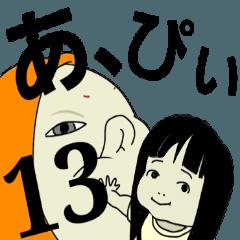 [LINEスタンプ] あ、ぴぃ 13