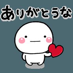 大切な毎日に、無難なスタンプです。関西弁