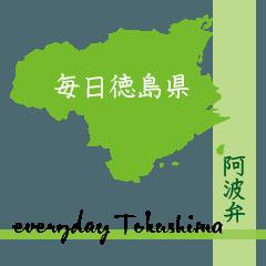 毎日徳島県(阿波弁)