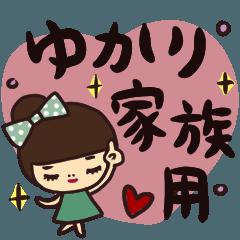 ◆ゆかり②◆家族に使える名前スタンプ◆