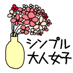 シンプル♥大人女子のおつきあいスタンプ